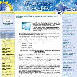 Конкурс «Современные образовательные Интернет-ресурсы»