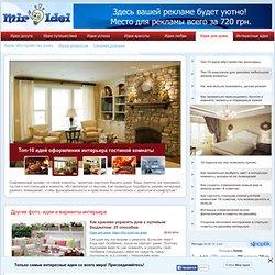Обустройство дома: комнаты, квартиры, кухни