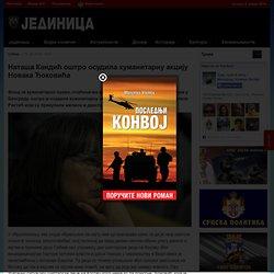 Наташа Кандић оштро осудила хуманитарну акцију Новака Ђоковића