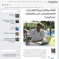 """ثلاثة مواقع عربية تقول لك: تعلم واحصل على وظيفتك """"من البيت"""" - ساسة بوست"""