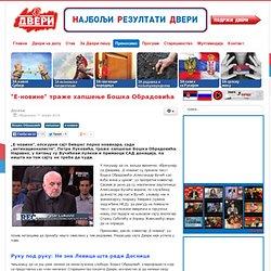 """""""Е-новине"""" траже хапшење Бошка Обрадовића"""