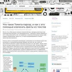 Что такое Томита-парсер, и как с его помощью извлекать факты из текстов / Блог компании Яндекс