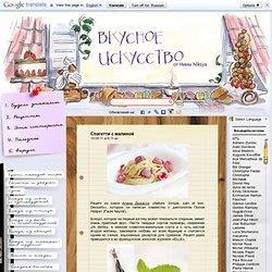 Спагетти с малиной – Самый вкусный портал Рунета