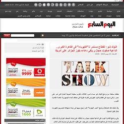 """التوك شو: انقطاع مستمر لـ""""الكهرباء"""" فى القاهرة ال"""