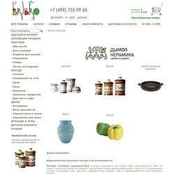 Дымов керамика, Керамическая посуда производство Россия