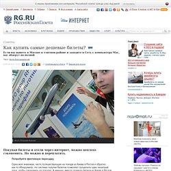 Как сэкономить на покупке авиабилетов через интернет — Антон Благовещенский