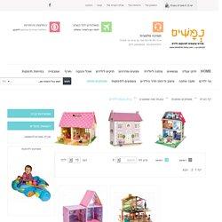 בתי בובות - בית בובות - בית בובות מרוהט - בית בובות מעץ- בית בובות לילדים