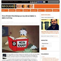 Όταν ο Ντόναλντ Ντακ δούλεψε για τους ναζί και διάβαζε το βιβλίο του Χίτλερ