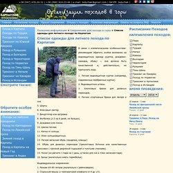 Летний поход в Карпаты Список необходимых вещей