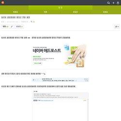 네이버 애드포스트 모바일 광고 오픈