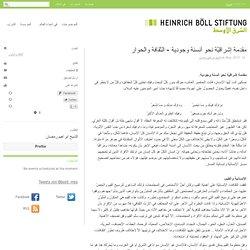 مقدمة إشراقيّة نحو أنسنة وجودية - الثقافة والحوار - Heinrich Böll Foundation
