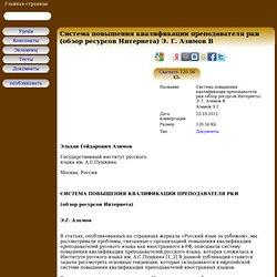 Система повышения квалификации преподавателя рки (обзор ресурсов Интернета) Э. Г. Азимов В