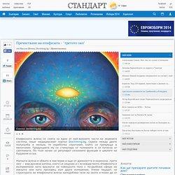 """Пречистване на епифизата - """"третото око"""" - Здравеопазване - Стандарт Нюз"""