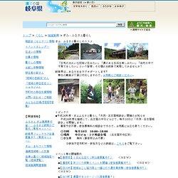 岐阜県 : ぎふ・ふるさと暮らし