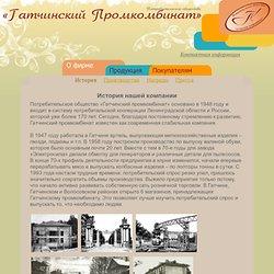 ПО «Гатчинский промкомбинат»: О фирме — производство валенок