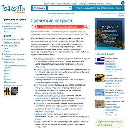 Греческие острова, Греция: все о Греческих островах от «Тонкостей туризма»