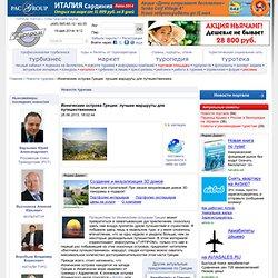 Ионические острова Греции: лучшие маршруты для путешественника
