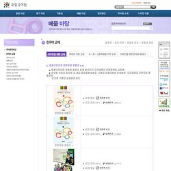 국립국어원 한국어 교재