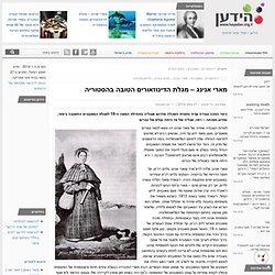 מארי אנינג - מגלת הדינוזאורים הטובה בהסטוריה