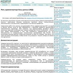 Роль администратора базы данных (АБД)