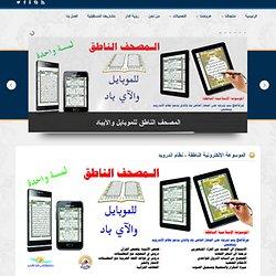 الموسوعة الإلكترونية الناطقة - نظام اندرويد - دار آل ياسر
