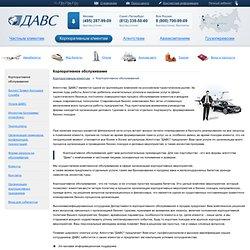 Корпоративное обслуживание: организация корпоративных мероприятий, организация корпоративных праздников, бизнес поездок. Организация корпоративных праздников.