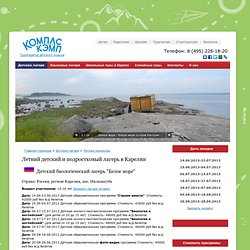 """Детские и подростковые лагеря в Карелии. Биологический лагерь """"Белое море"""""""