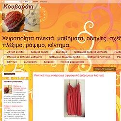Κουβαράκι: Ραπτική: πως φτιάχνουμε σφηκοφωλιά (φόρεμα με λάστιχο)