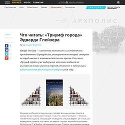 Что читать: «Триумф города» Эдварда Глейзера