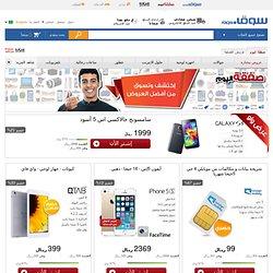 بيع شراء الكترونيات ، هواتف، كمبيوتر، ملابس ، أحذية و المزيدصفقة اليوم
