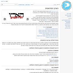 הארץ הפיראטית – המפלגה הפיראטית הישראלית