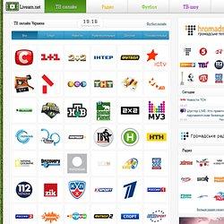 ТВ онлайн Украина. Смотреть бесплатное онлайн ТВ в интернете