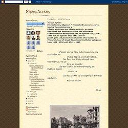 parva iudaica thessalonicensia - Εβραίοι μαθητές Θεσσαλονίκης