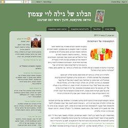 הבלוג של גילה לוי עצמון: הטקסונומיה של השיתופיות