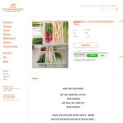 JAPAN 생선 + 야채보관 캐니스터(냉장,냉동가능 채반포함) 3,500원