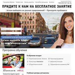 Автошкола Антарес Киев - Получите наконец-то водительские права
