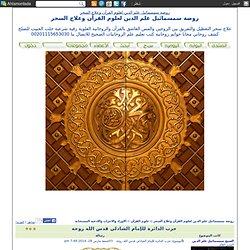 حزب الدائرة للإمام الشاذلي قدس الله روحه
