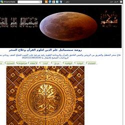 حزب الطمس لسيدي أبو الحسن الشاذلي رضي الله عنه وقدس روحه