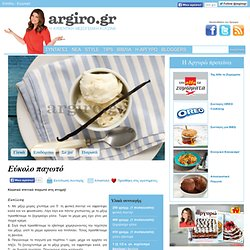 Συνταγή Εύκολο παγωτό