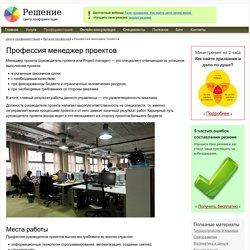Профессия менеджер проектов (требования к должности, функции)
