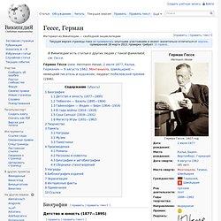 Гессе, Герман — Википедия