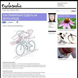 Как правильно ездить на велосипеде (велосипед)