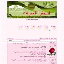 كتب الإمام الشيخ عبد الحليم محمود