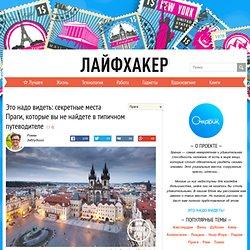 Это надо видеть: секретные места Праги, которые вы не найдете в типичном путеводителе