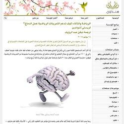 صفحات - الرياضة والذكاء: كيف تدعم التمرينات الرياضية عمل الدماغ؟