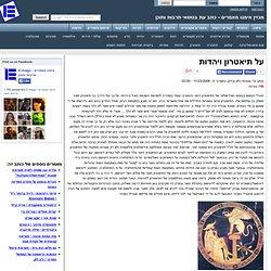 אימגו מגזין מאמרים