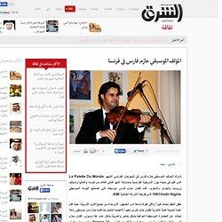 المؤلف الموسيقي حازم فارس في فرنسا