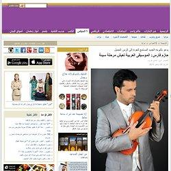 حازم فارس: الموسيقى العربية تعيش مرحلة سيئة