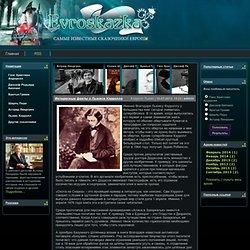 Интересные факты о Льюисе Кэрролле » Самые известные сказочники Европы