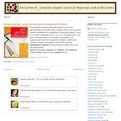 Оригами схемы - Оригами книги
